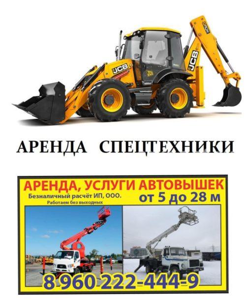 Аренда экскаватора погрузчика, автовышки г.Псков